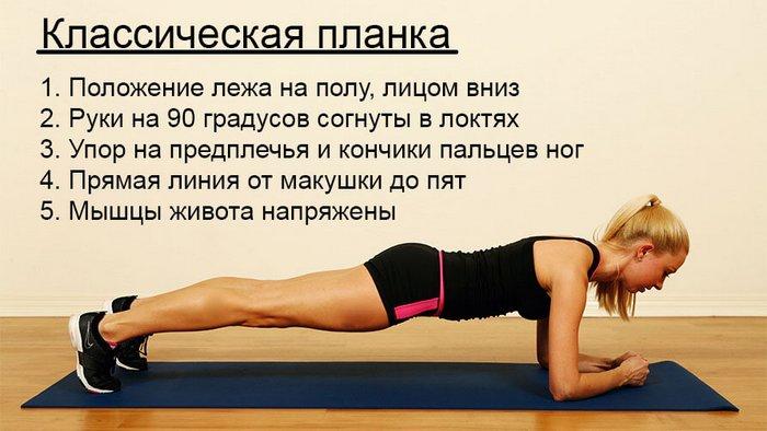 Как выполнять упражнение планка